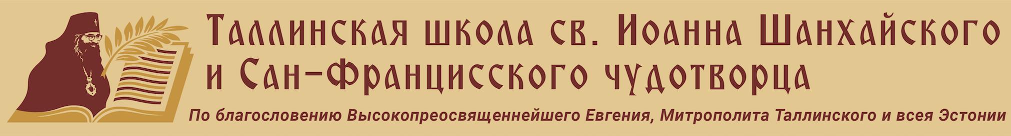 Таллинская школа св. Иоанна Шанхайского и Сан-Францисского чудотворца